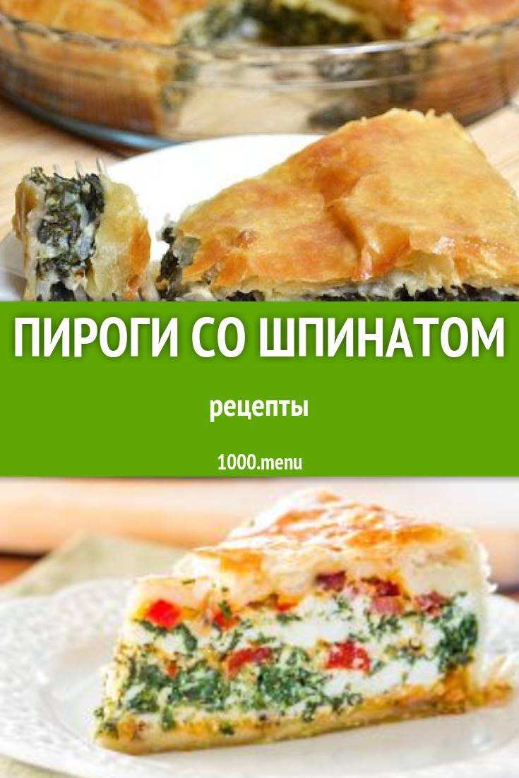 Пошаговый рецепт приготовления пирога со шпинатом