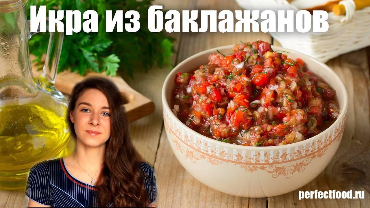 Как приготовить икру из баклажанов по классическим рецептам