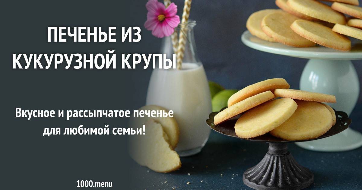 """Печенье из кукурузной каши с фруктами """"рожа кукурузная"""""""