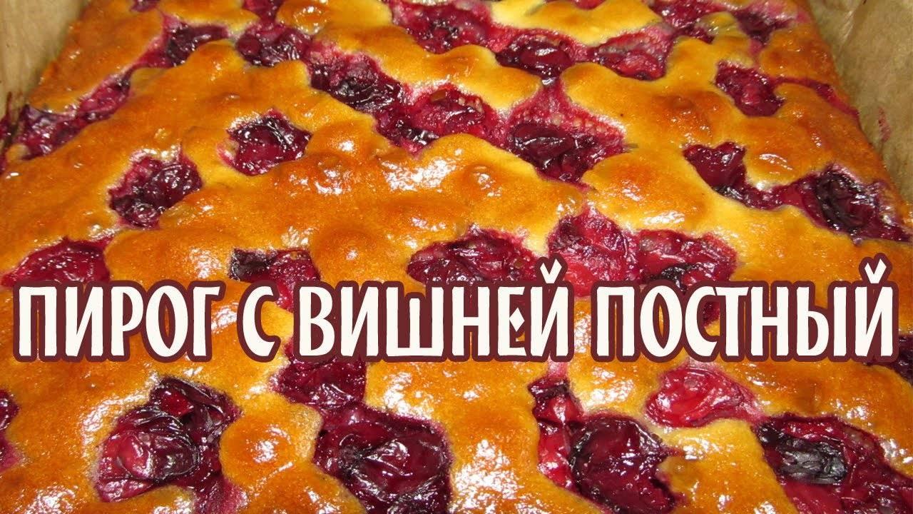 Дрожжевой пирог с вишней » рецепты - готовим дома | «наобед.kz»