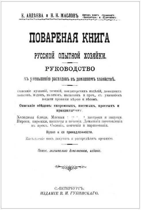 Окрошка русская