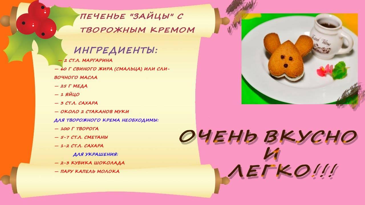 """Печенье """"Зайцы"""" с творожным кремом"""