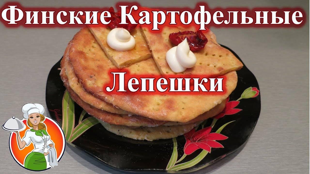 Финская картофельная лепешка. - запись пользователя оксана майшопоголик (oksi-solne4naya) в сообществе кулинарное сообщество в категории пироги, пирожки, булочки - babyblog.ru