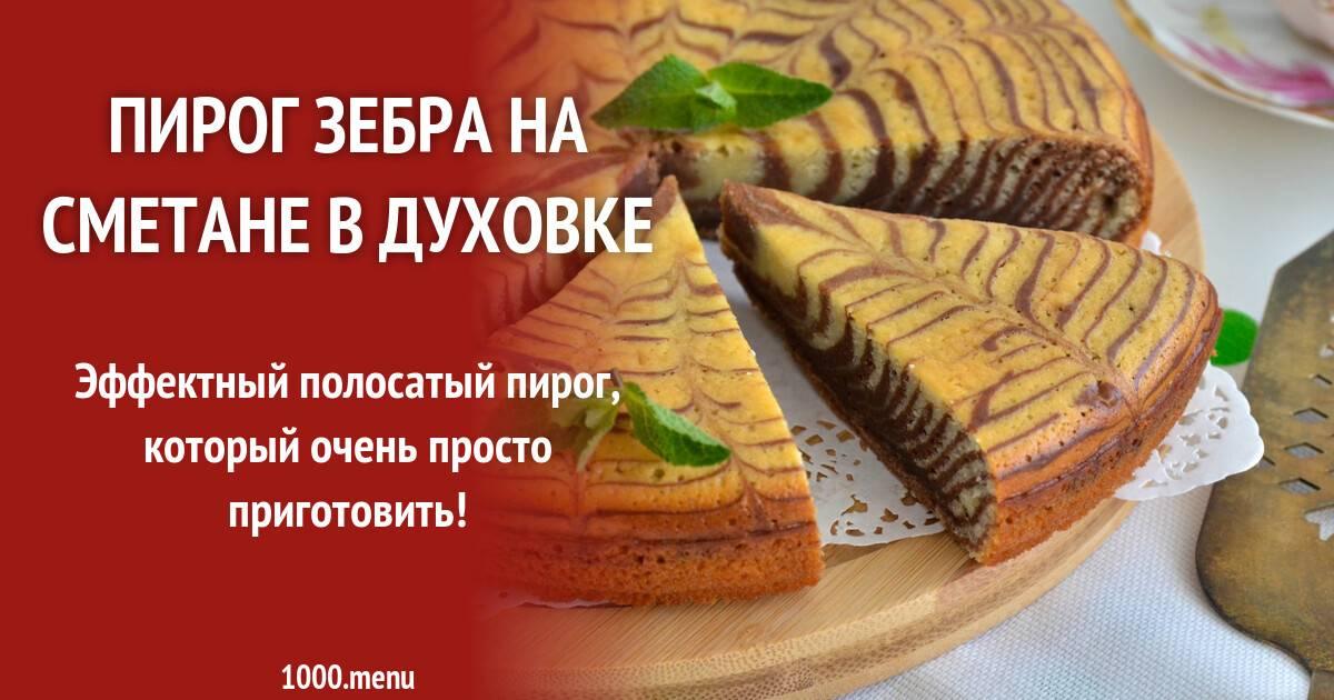 Простой рецепт торт зебра рецепт с фото