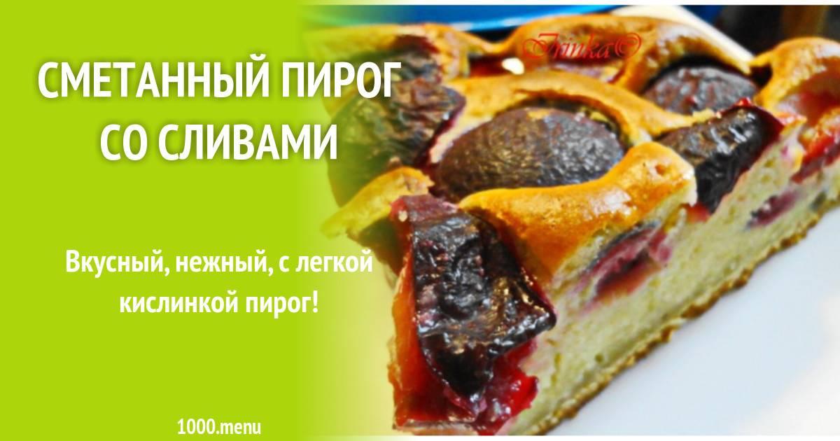 Пирог со сливами и сметанной заливкой