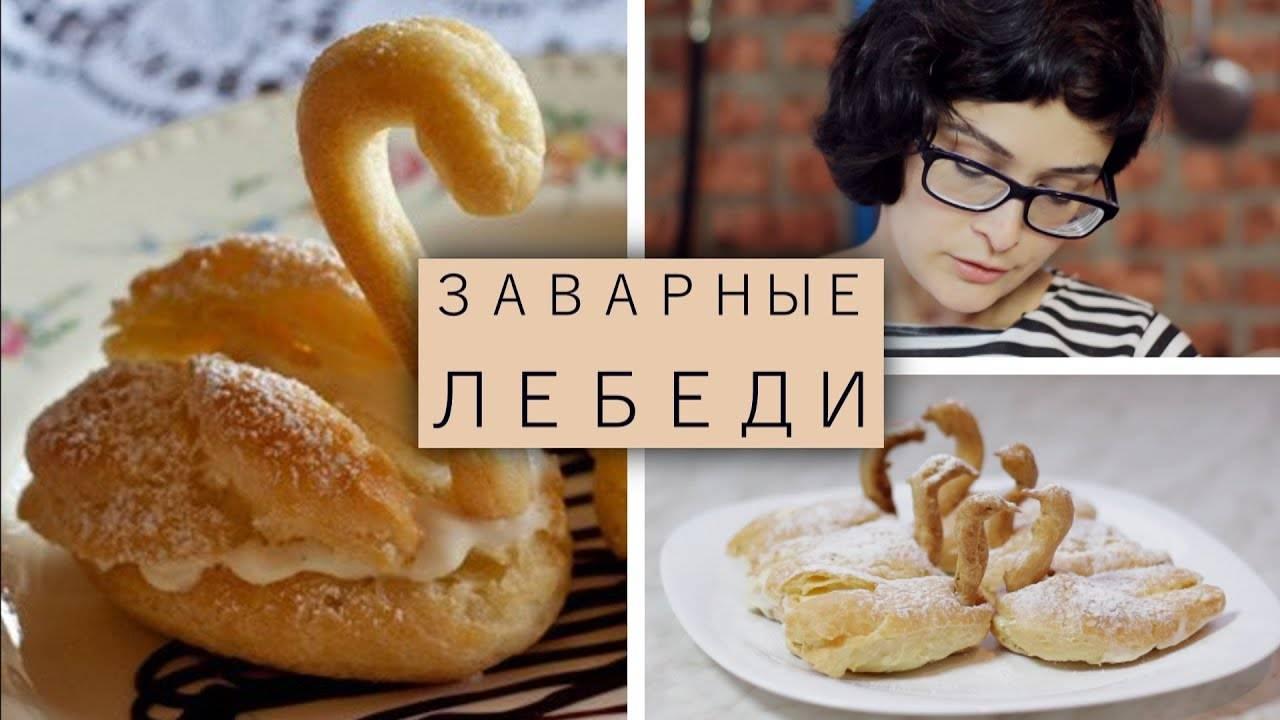 """Заварные пирожные """"лебединая верность"""""""