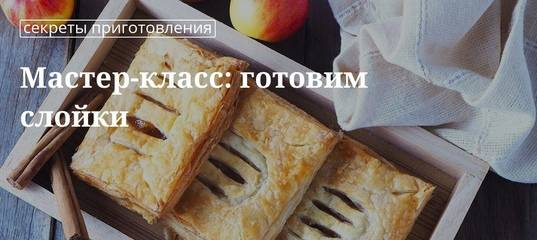 Слойки - рецепты