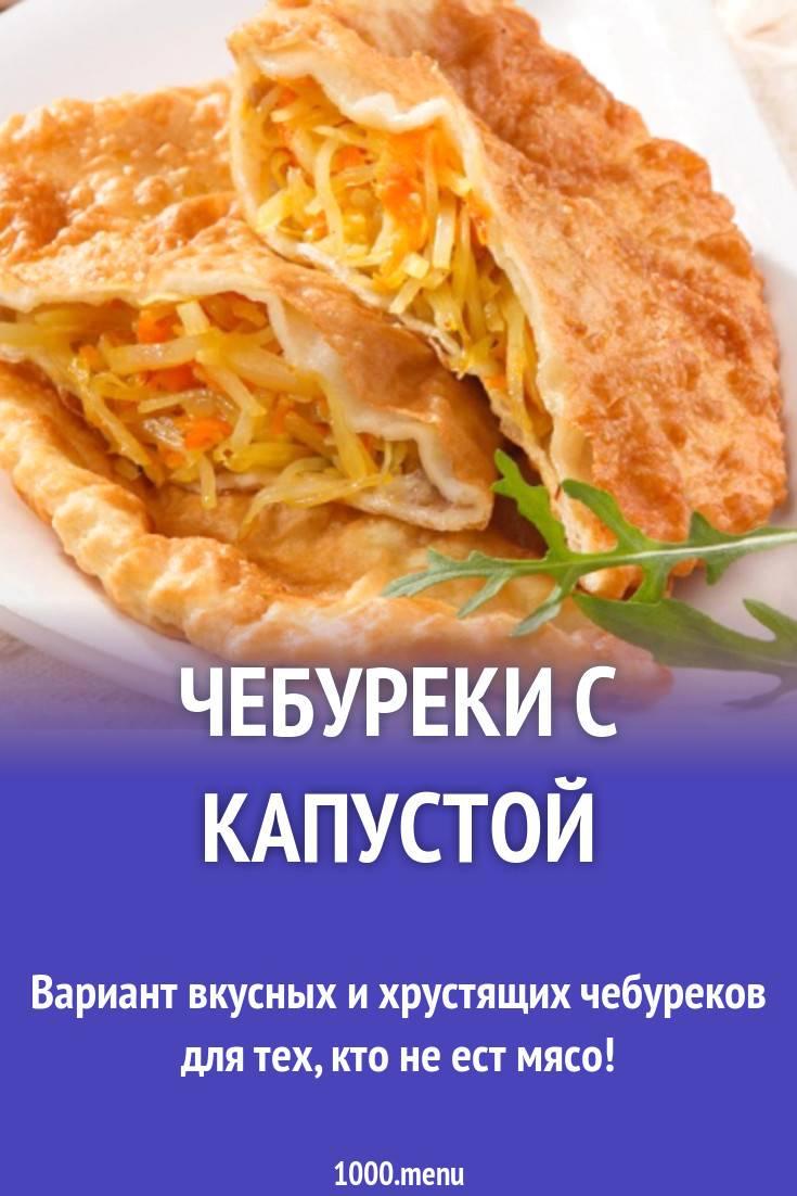 Чебуреки по-украински с капустой и мясом