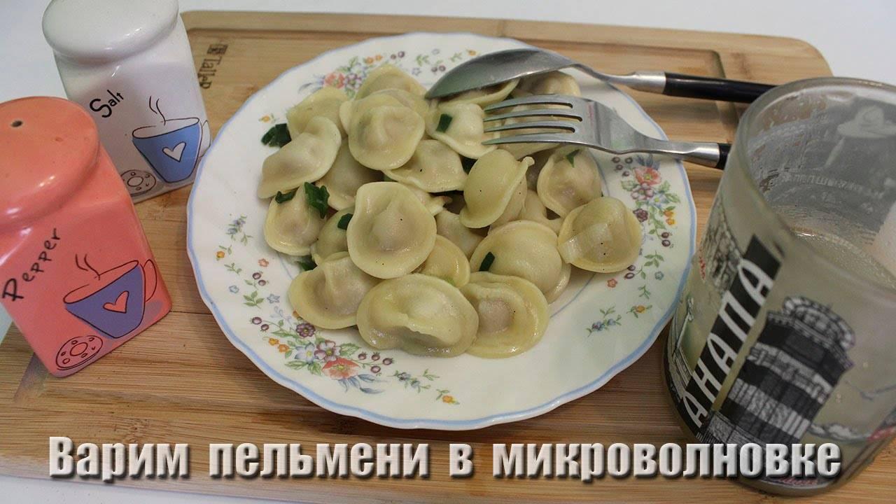 Пельмени в микроволновке - рецепты просто и вкусно, без воды, в горшочке, в пакете и с сыром