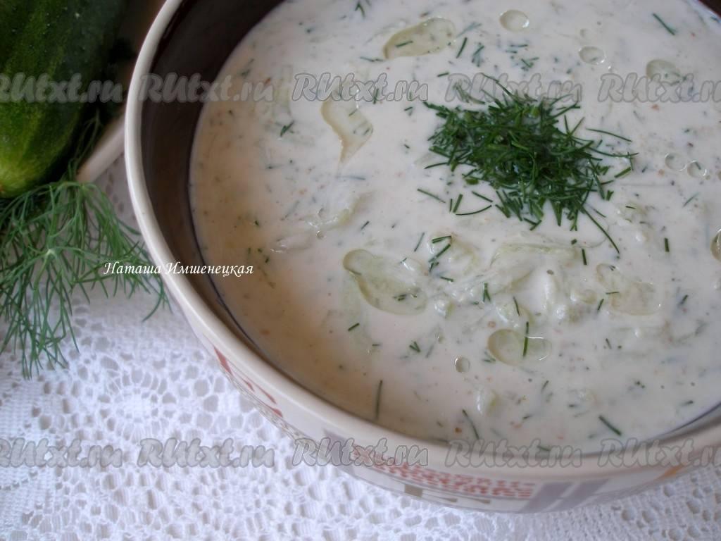 Рецепты холодный огуречный суп