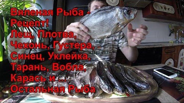 Как быстро высушить рыбу в домашних условиях