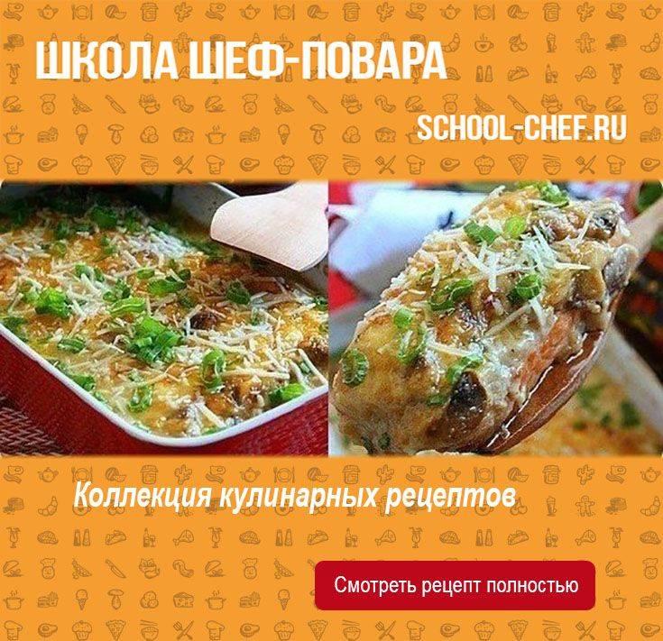 Лосось с грибами в сливочно-сырном соусе - рецепт с фотографиями - patee. рецепты