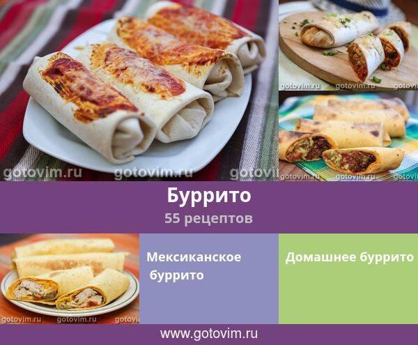 Буррито – 7 рецептов приготовления в домашних условиях
