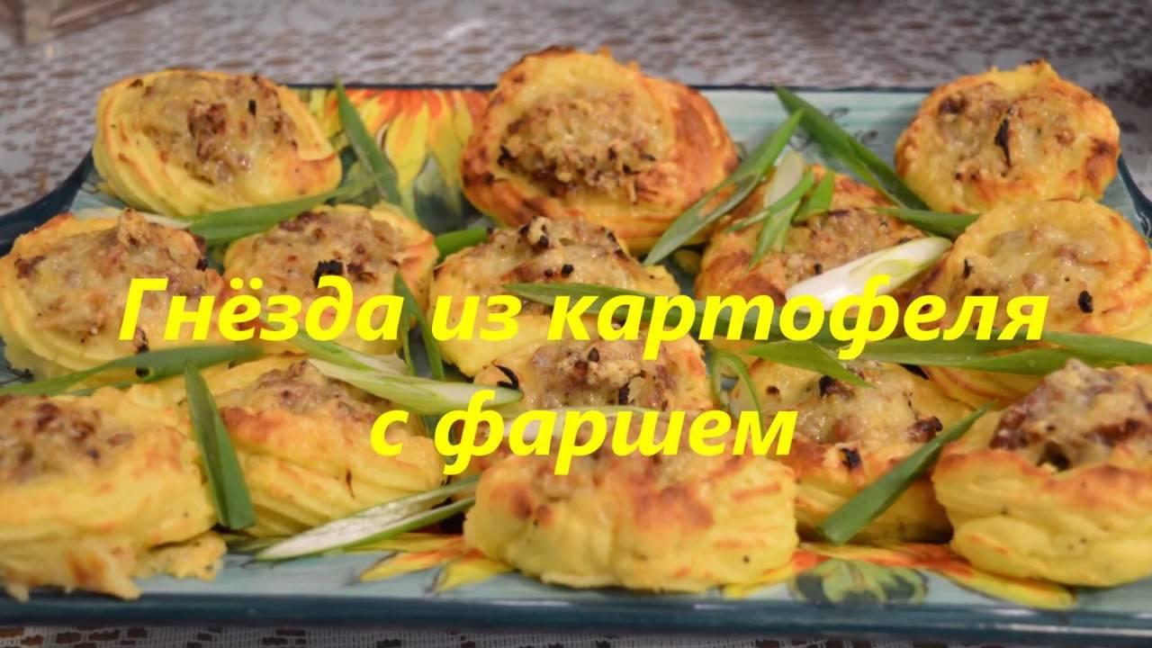 Картофельные гнезда по-восточному