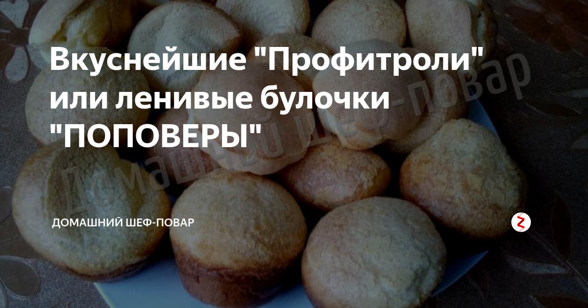 Профитроли – рецепты на поварёнок.ру