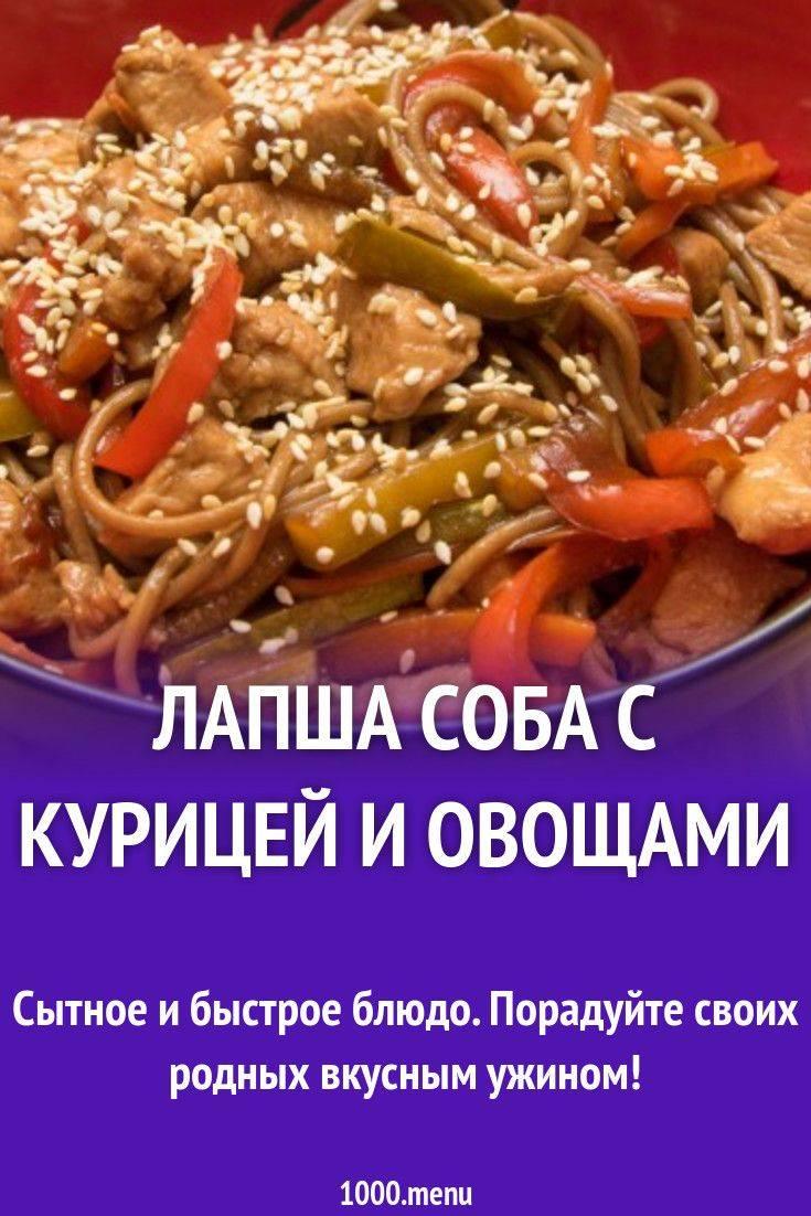 Соба с курицей и овощами: вкусные рецепты