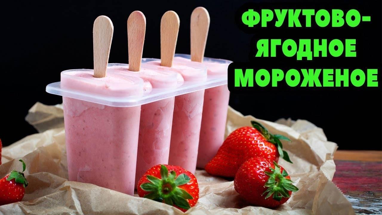 Ягодное мороженое — 5 великолепных рецептов из любимых ягод
