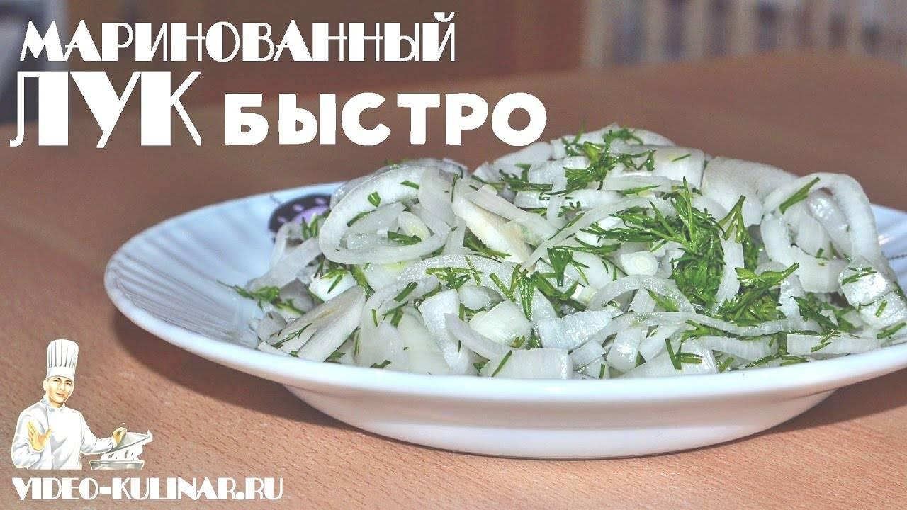 Как мариновать лук - рецепты с фото. как вкусно замариновать лук для салата, рыбы или мяса