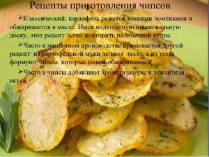 Яблочные чипсы в духовке – как сделать в домашних условиях