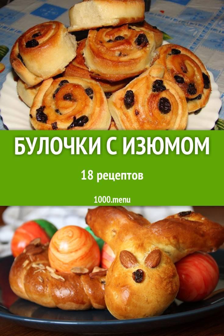 Фаршированные домашние булочки