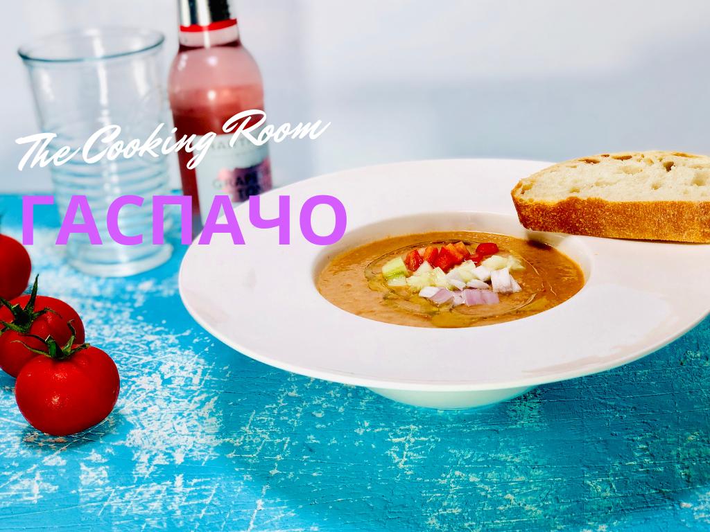 Холодный томатный суп гаспачо — рецепт в домашних условиях с фото