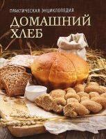 Хлеб пшеничный по-немецки от Гертруд Вайдингер