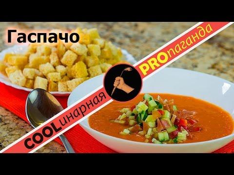 """Томатный суп """"гаспачо"""" - 7 пошаговых фото в рецепте"""