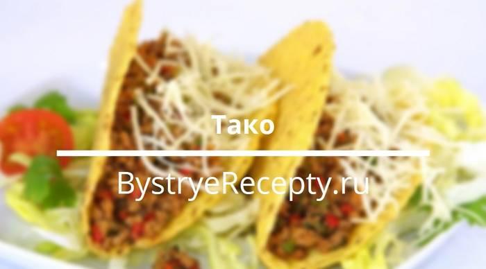 Мексиканские тако – рецепт классический