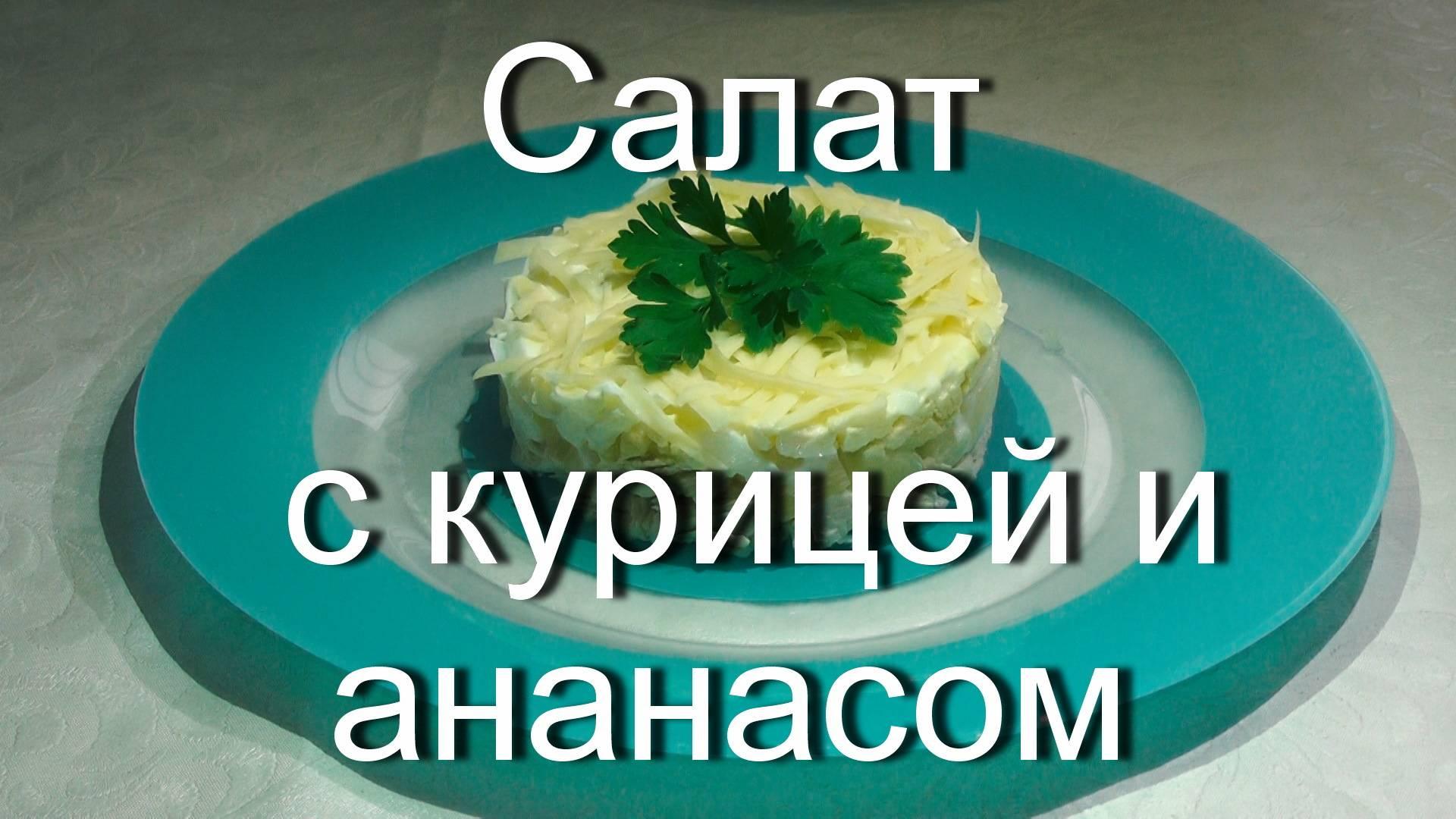 Торт панчо с ананасом и грецкими орехами