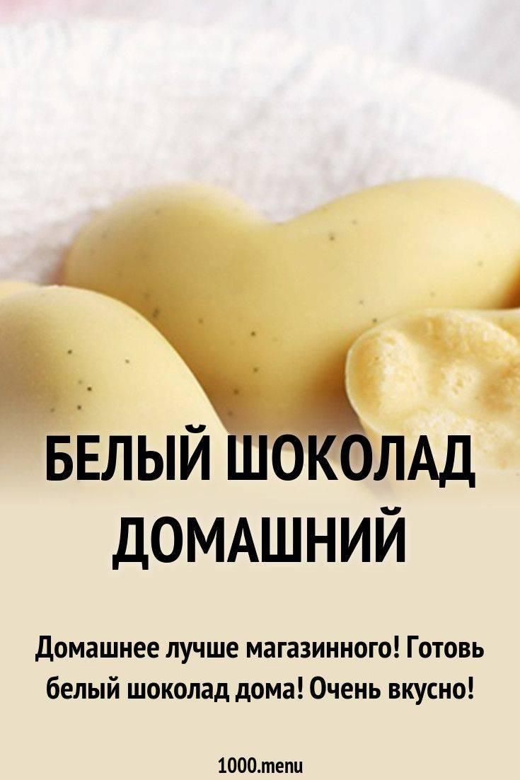 Как самостоятельно сделать белый шоколад