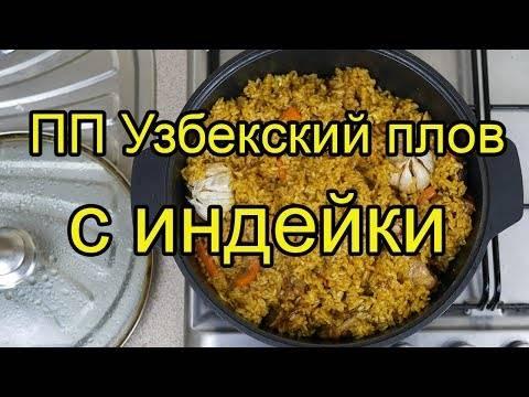 Настоящий узбекский плов из индейки в казане с чесноком — рецепт с фото