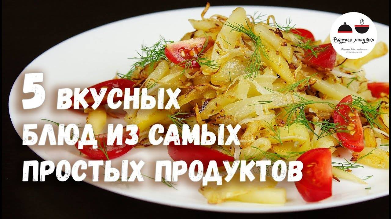 5 быстрых гарниров к любому блюду