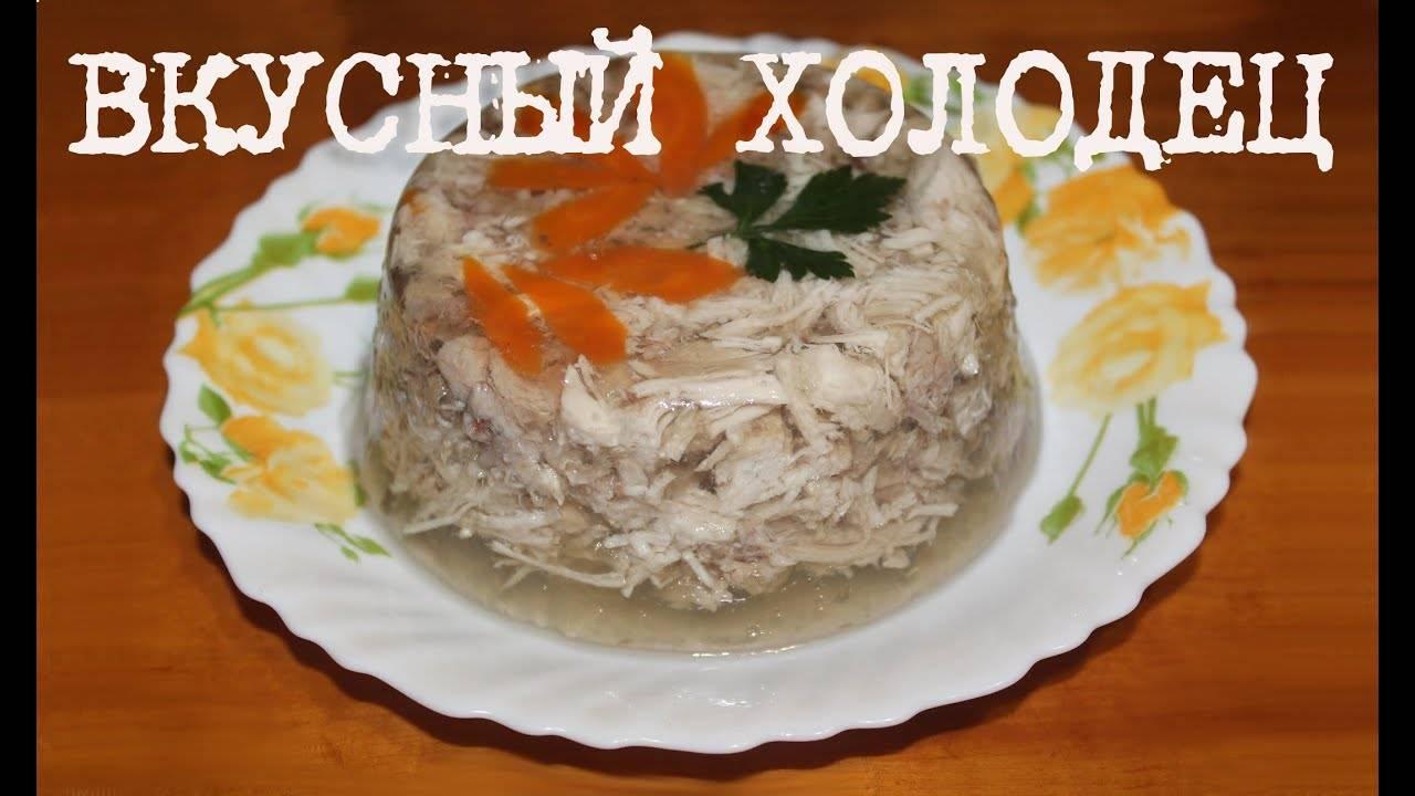Холодец из курицы с желатином — вкусный и простой рецепт