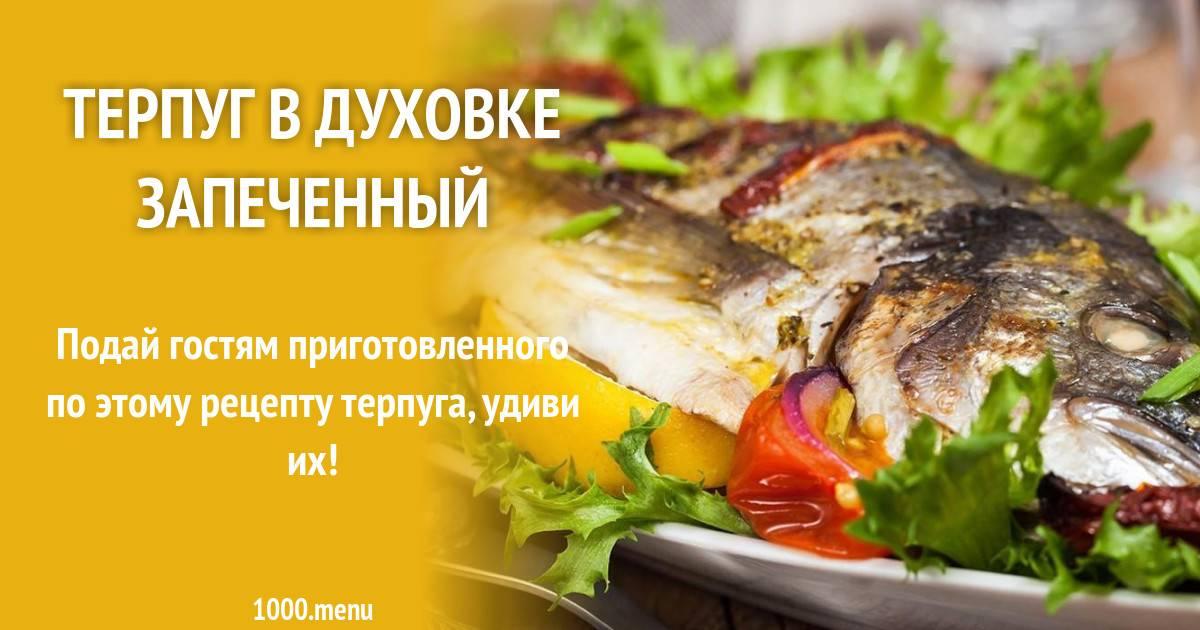 Что за рыба терпуг, польза, вред и как готовить суп, котлеты, запекать в духовке и на мангале?