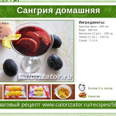 Сангрия – рецепты и секреты приготовления винного напитка