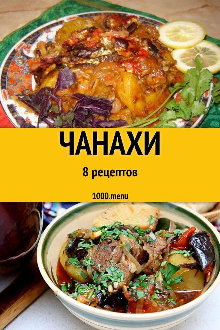 Чанахи в горшочках по-грузински: пошаговый рецепт классический, фото и видео