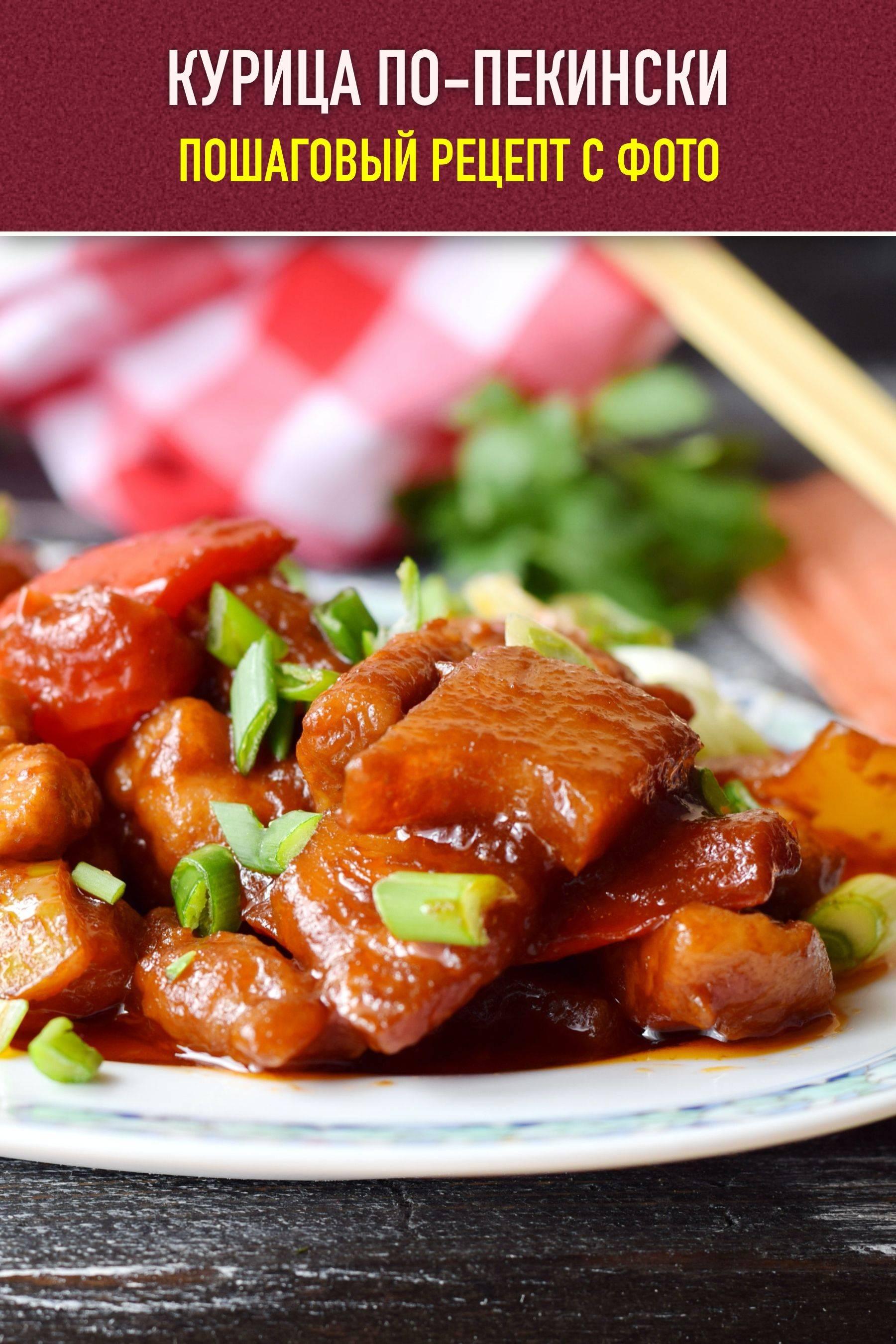 Курица в китайском соево-апельсиновом маринаде