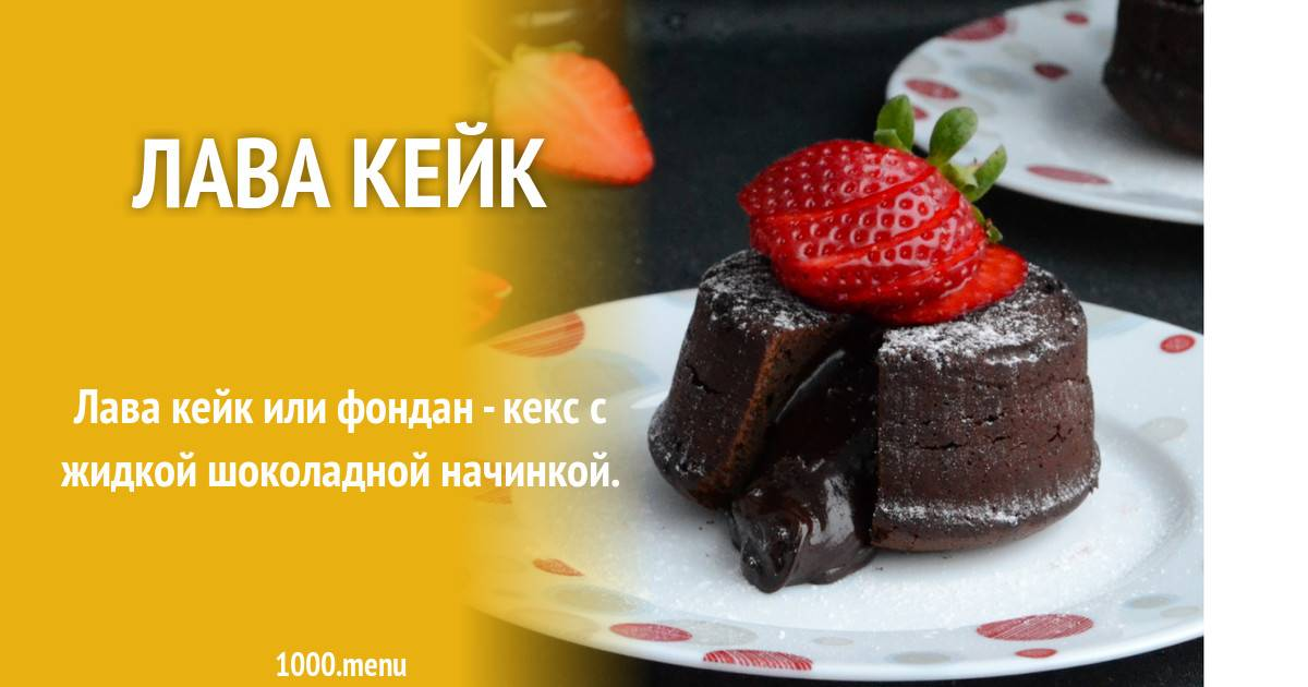 Лава-кейк