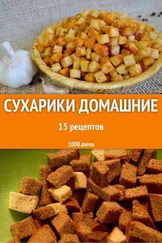 Чесночные сухарики к супам, салатам и пиву