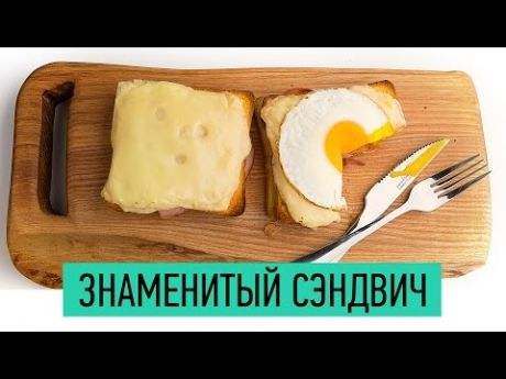 Сэндвич «крок мадам»