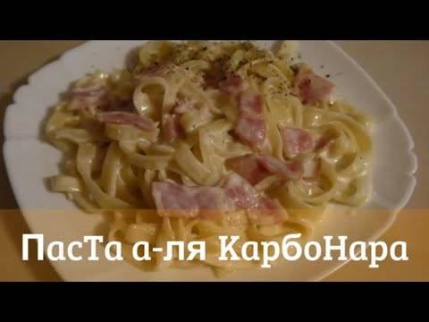 Спагетти ал-ла карбонара