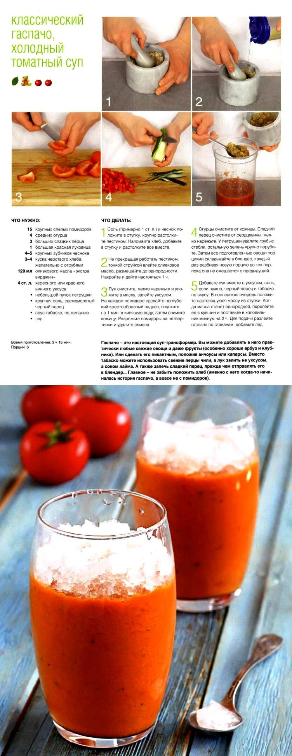 Как приготовить гаспачо с томатной пастой