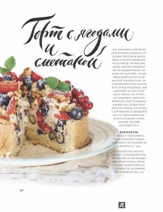 Рецензия: «пироговедение» ирины чадеевой + небольшой кулинарный эксперимент