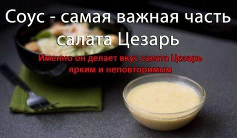 Соус для салата «цезарь» - лучшие способы заправки самой вкусной закуски
