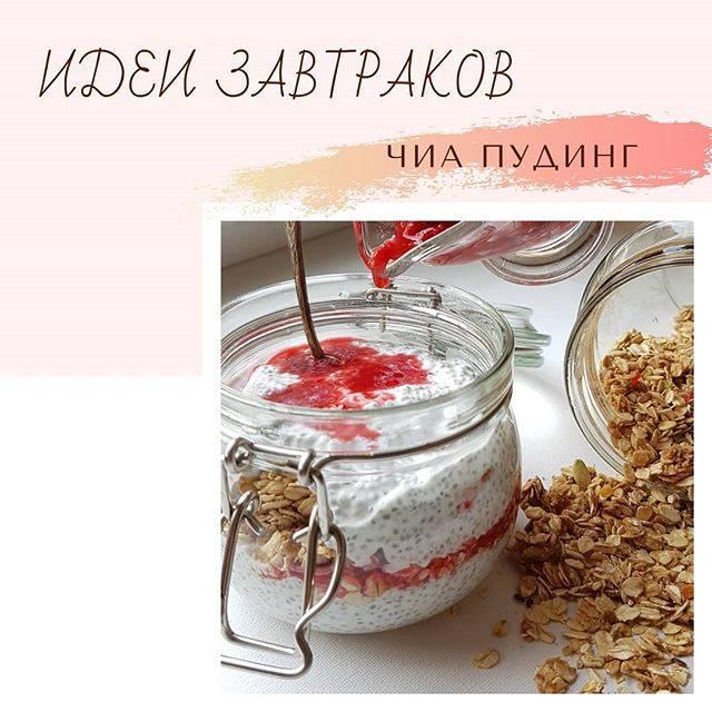 Семена чиа: 5 простых и вкусных рецептов
