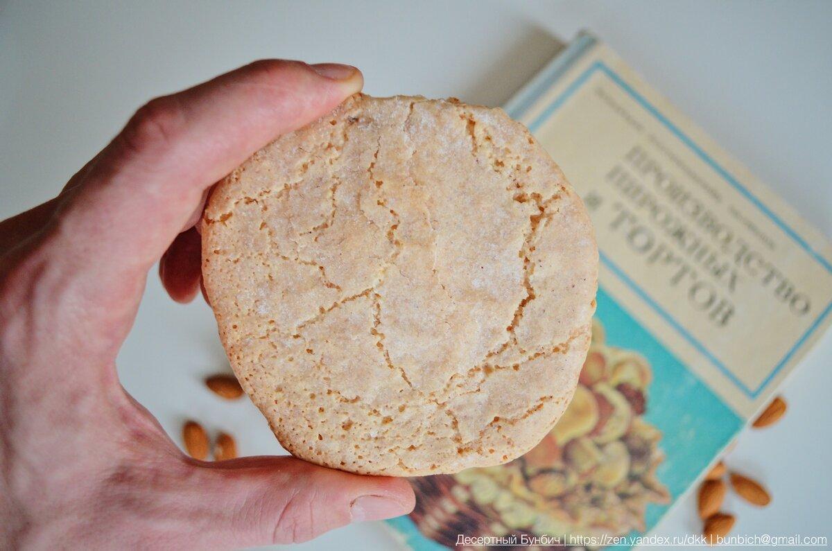 Как сделать миндальное печенье за 30 минут