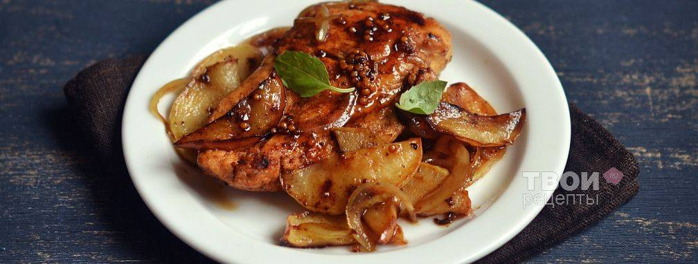 Куриная грудка с яблоками и горчицей