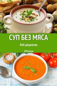 Суп-пюре с креветками - тыквенный, сырный, сливочный и кукурузный рецепт