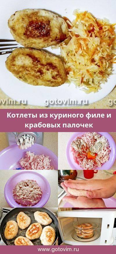 Котлеты из крабовых палочек с сыром – 7 рецептов приготовления