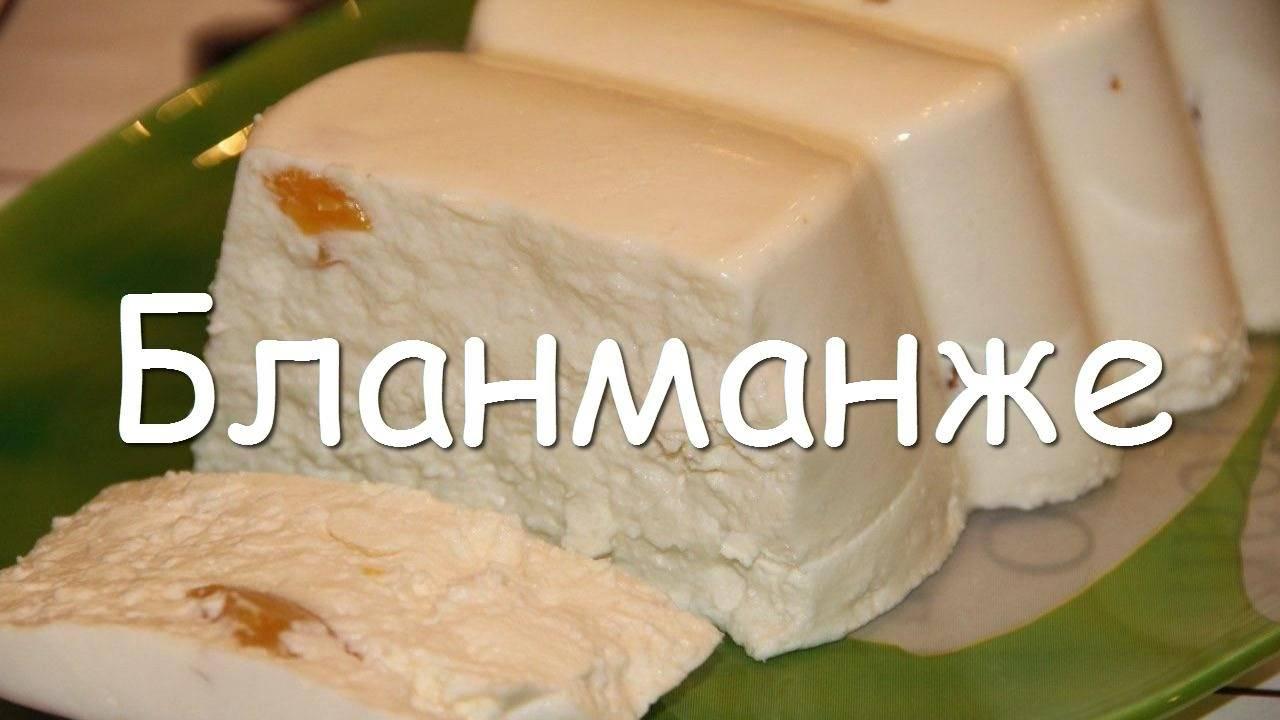 Пошаговый рецепт приготовления бланманже с фото
